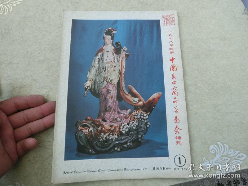 16开【一九七八年秋季中国出口商品交易会特刊】 1、2合售