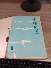 中国河运1986-1-12、(1979-1986主要篇目索引)