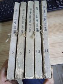 78年人民文学出版社一版一印《莎士比亚全集》【第5,6,7,10,11】 五册合售