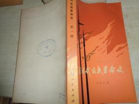中国古代农民革命史