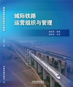9787113234409城际铁路运营组织与管理