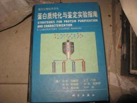 蛋白质纯化与鉴定实验指南 私藏有标注