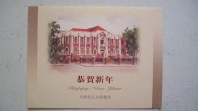 """2010年""""原国大民委副主任刘胜玉《恭贺新年》贺卡"""""""