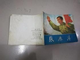 【9】文革连环画:张海涛