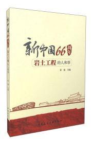 新中國66周年巖土工程的人和事