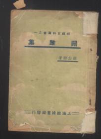 关雎集(经纬百科丛书之一)