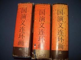 三国演义 连环画-一、二、三-3册全精装一版一印(1~60)