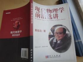 现代物理学前沿选讲 黄祖洽著 / 科学出版社 / 2007-09 / 平装
