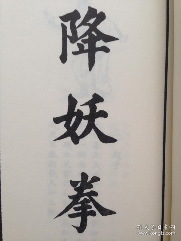 清代民国武术珍本 高清复印本 :私藏古本降妖拳拳谱二十六式一册全