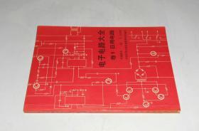 电子电路大全卷一日用电路  1989年