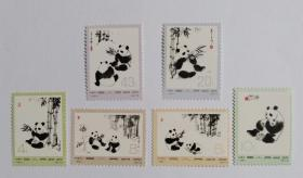 【编号邮票】:编57-62 熊猫全新邮票