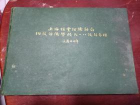孔网孤本---珍贵的纺织教育史料--民国24年《上海恒丰纺织新局--附设纺织学校民一八级纪念刊》包涵有个同学录--图片多--学生基本是湖南人