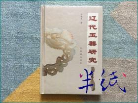 辽代玉器研究 2003年初版精装