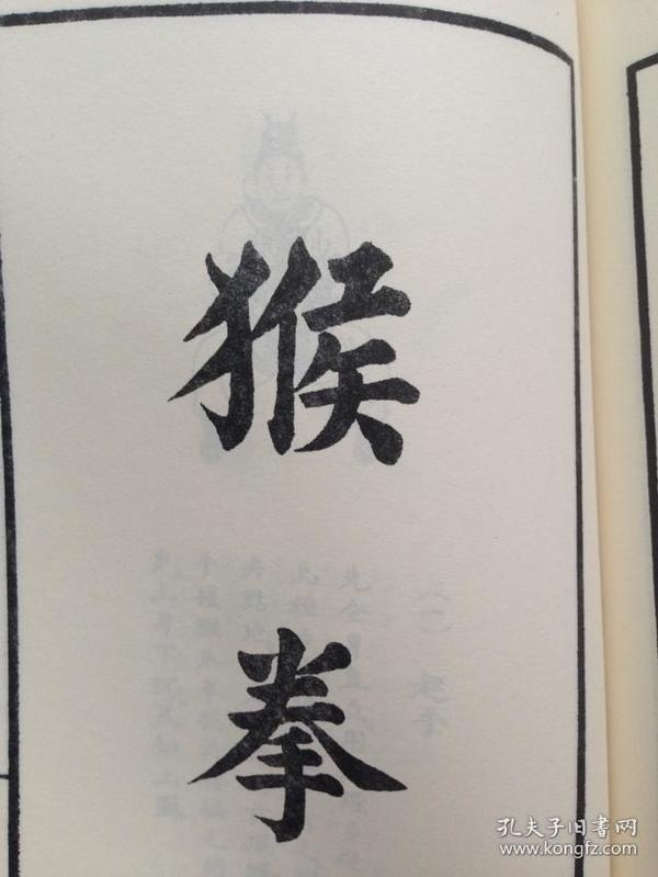 清代民国武术珍本  高清复印 :私藏古本猴拳拳谱二十六式一册全