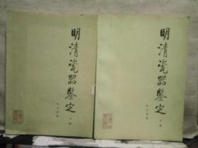 明清瓷器鉴定(上下册)