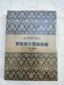 罗斯柴尔德家族(上)