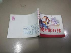 A3杨七郎打擂(81年2版13印)全品