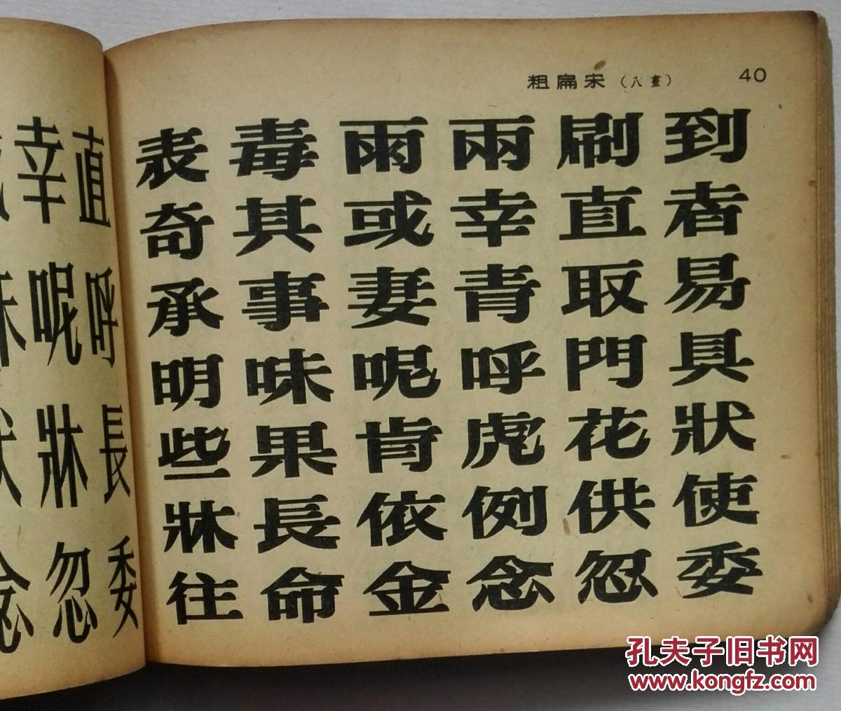 宋体美术字参考字汇(1954年1版1印)图片