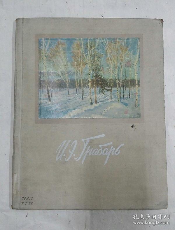U格拉巴里 画家   画册    俄文版  1955