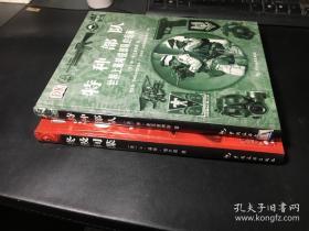 终极间谍:惊曝鲜为人知的谍海内幕+特种部队:精锐部队的指南 (合售).