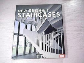 最新楼梯设计