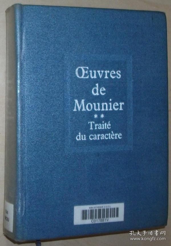 法语原版书 Oeuvres de mounier, tome II traité du caractère / Emmanuel Mounier 穆尼埃