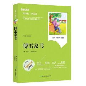 傅雷家书(新课标·新阅读)