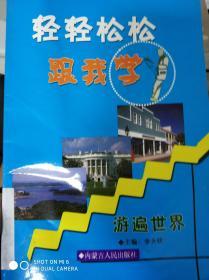 特价!轻轻松松跟我学 第十九卷 游遍中国