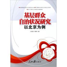 基层群众自治状况研究(以北京为例)