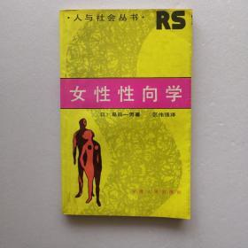 女性性向学(人与社会丛书)