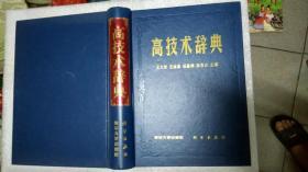 高技术辞典(私藏印章)
