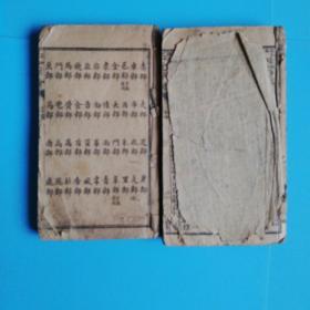 正玉堂字彚(元集、利集、贞集、亨集)四册装订成两册全民国线装残本