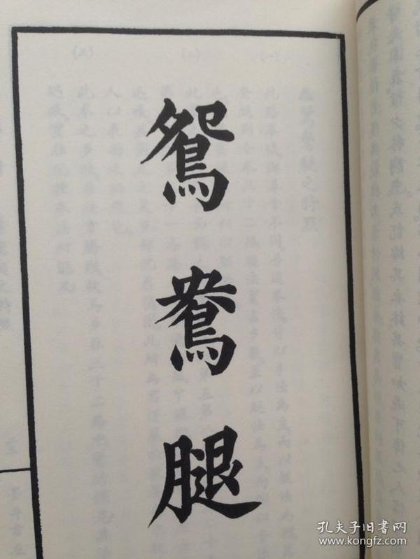 清代民国 高清复印本:私人收藏古本鸳鸯腿谱三十二式一册全