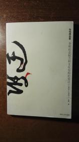 乡村社会权力和文化结构的变迁:1903-1953(大开本,绝对低价,绝对好书,私藏品还好,自然旧)