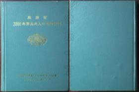 胶州市2000年第五次人口普查资料(精装本,印量仅100册)
