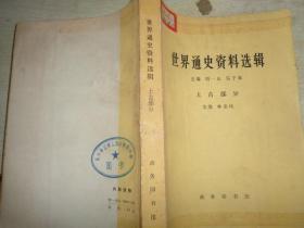 世界通史资料选辑 上古部分