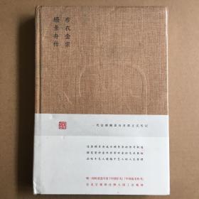 布衣壶宗——顾景舟传