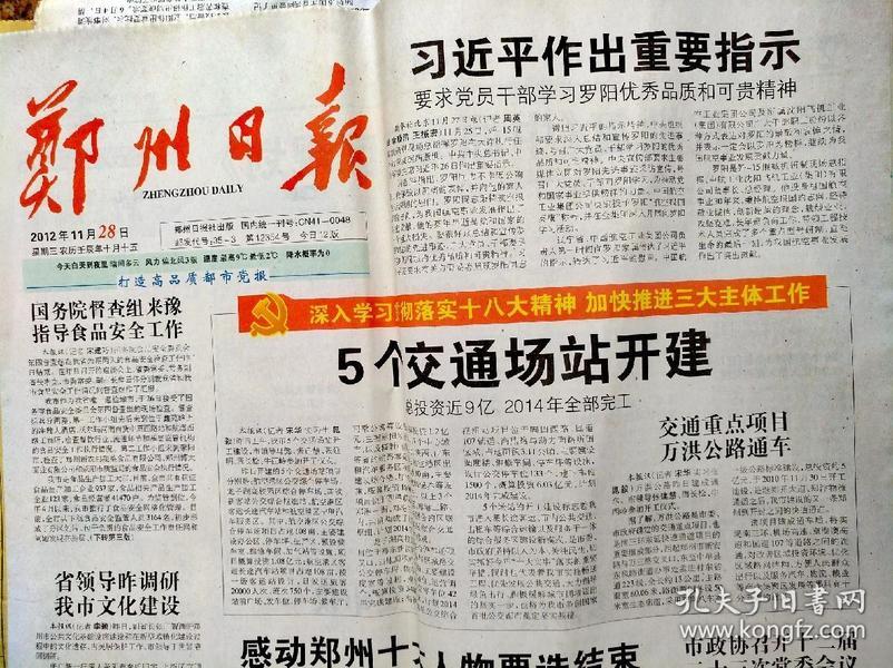 郑州日报2012年11月28日(阿拉法特灵柩被打开)