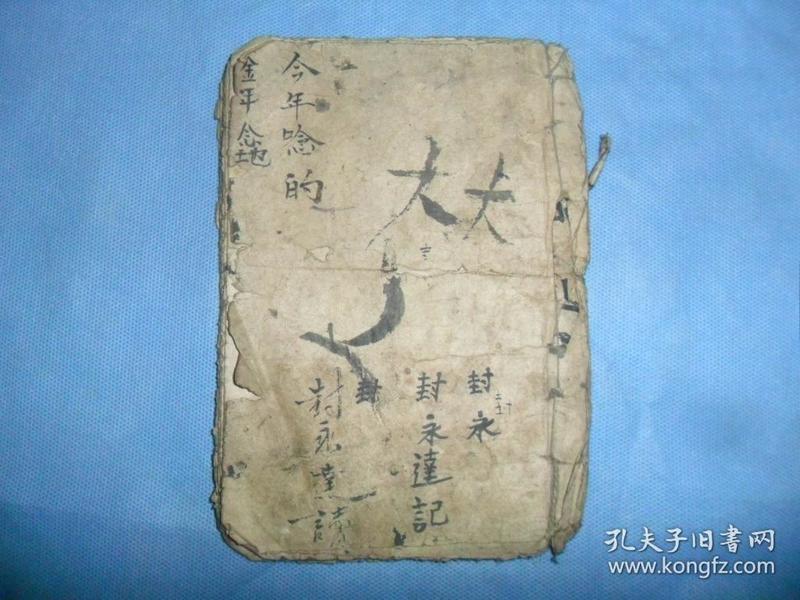 罕见本,(民国以前)说唱宝卷《逢永达读记》,棉纸,纸质很好,全.