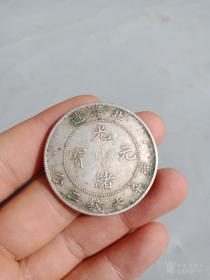 老北洋银元