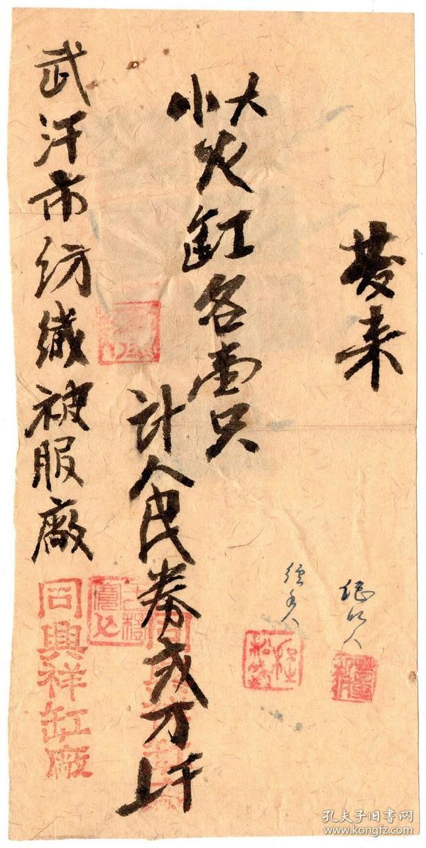 解放区税票---中华民国38年武汉市同兴祥缸厂发奉,贴税票7张