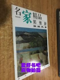 名家精品:郭维新油画风景