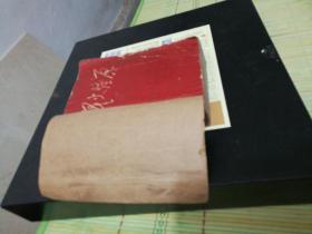 星火燎原·二(1962年第一版第一次印刷,封面订牛皮纸)