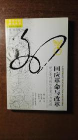 回应革命与改革:皖北李村的社会变迁与延续(大开本,学术名著,绝对低价,绝对好书,私藏品还好,自然旧)