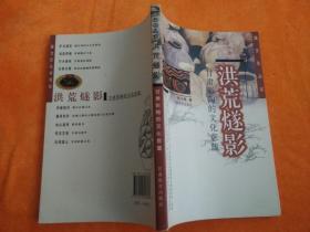 洪荒燧影:甘肃彩陶的文化意蕴