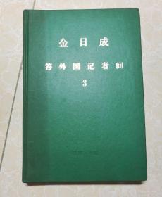 金日成答外国记者问(3)