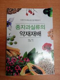 种子果实类中药材栽培技术(朝鲜文版)
