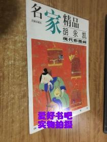 名家精品:胡永凯 现代彩墨画