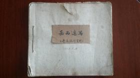 1963年黄梅戏团舞台美术设计资料原稿:《岳西速写》画册二十九张岳西风景速写稿原装册