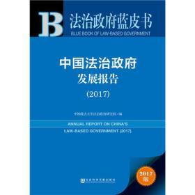 法治政府蓝皮书:中国法治政府发展报告(2017)